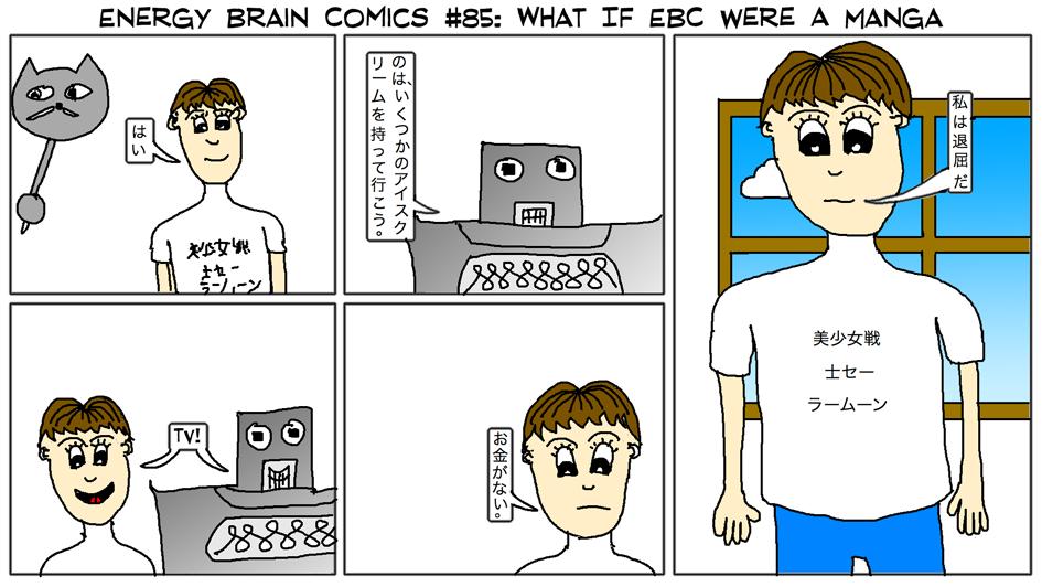 ebc_85_what_if_manga